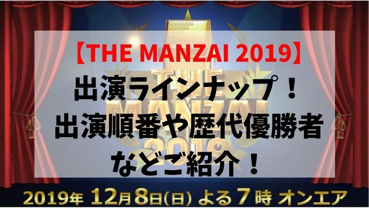 ザマンザイ 2019 プレ マスターズ