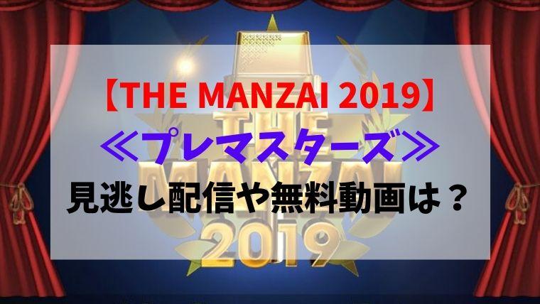 2019 結果 ザマンザイ