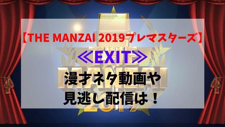 ザマンザイ 2019 順番