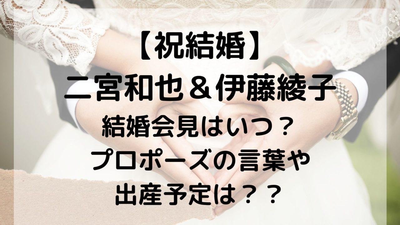 嵐】二宮和也&伊藤綾子アナ結婚会見は?妊娠や子供、挙式の予定は?