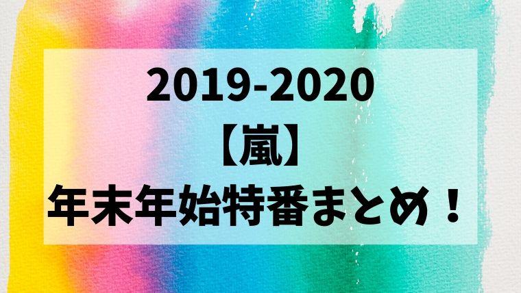嵐 ツボ 2020