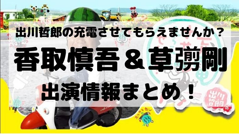 出川 哲朗 の 充電 させ て もらえ ませ ん か 熊本 放送