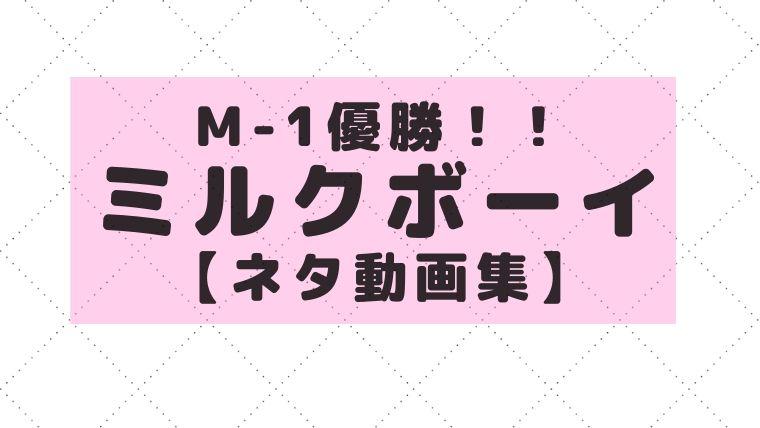 2019 エムワン 動画 グランプリ