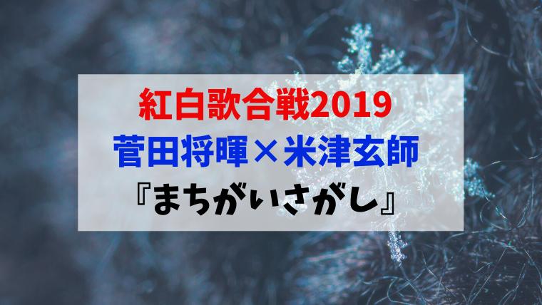 歌 合戦 2019 動画 紅白