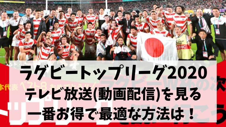 ラグビー トップ リーグ 放送