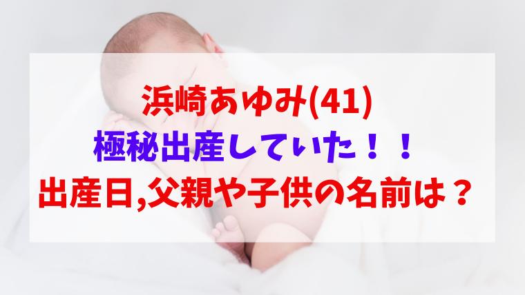 浜崎あゆみ 子供 写真